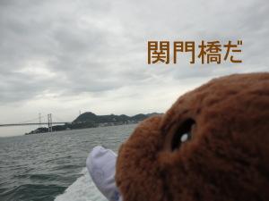 関門橋だ!